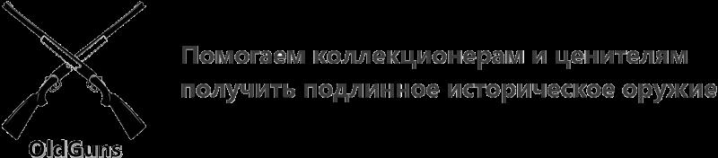 OldGuns.ru